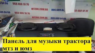 Панель для музыки трактора мтз и юмз.MTZOK.COM.UA