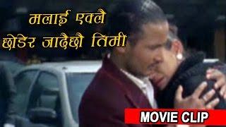 मलाई एक्लाई छोडेर जादै छौ तिमी | MONIE CLIP | Ma Chhu Ni Timro | Roj Rana/Saujanya Subba