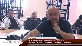 Ο Κώστας Πουτακίδης στη λαϊκή συνέλευση Ακρινής