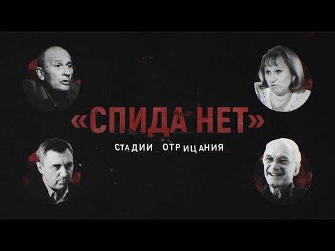 Фильм о том, как в России появились отрицатели ВИЧ / ЭПИДЕМИЯ с Антоном Красовским