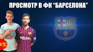 Просмотр в академии ФК «Барселона»