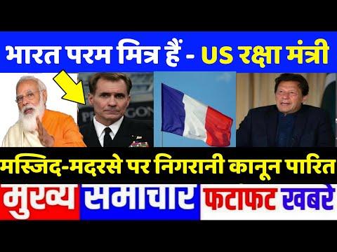 आज के मुख्य समाचार,China News,PM Modi News,Modi,Laddakh,LAC,USA,Joe Biden Oath,Myanmar News #28