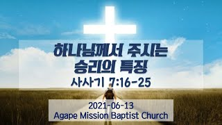 2021 0613 하나님께서 주시는 승리의 특징 | 사사기 7:19-25 | 김현수 목사