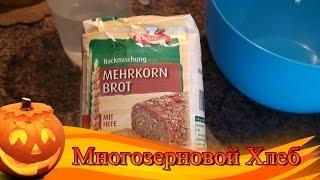 Многозерновой хлеб -  Mehrkorn brot