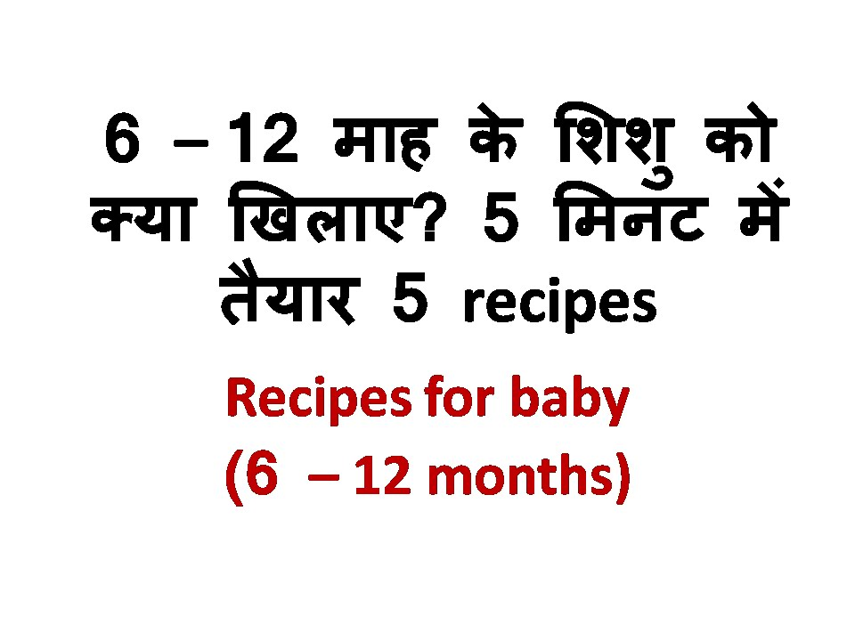 Diet chart for baby after 6 months baby food recipes in hindi youtube forumfinder Choice Image
