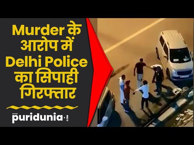 Murder के आरोप में Delhi Police का सिपाही गिरफ्तार, Video से हुआ खुलासा | Viral Video