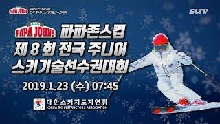 [LIVE] 2019 파파존스컵 제8회 전국 주니어 스키기술선수권대회 생중계 (기선전)