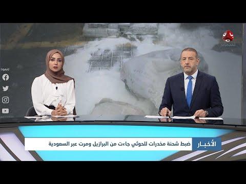 اخر الاخبار | 28 - 10 - 2020 | تقديم مروه السوادي وهشام جابر | يمن شباب