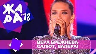 Вера Брежнева -  Салют, Валера! (ЖАРА В БАКУ Live, 2018)