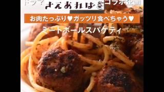 ドラマ『ホクサイと飯さえあれば』コラボ企画第2弾! 肉団子が食べたく...
