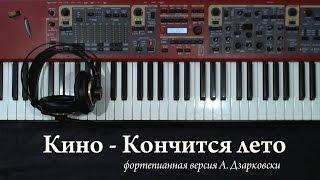 Кино - Виктор Цой - Кончится лето (пианино)