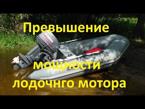Превышение мощности лодочного мотора