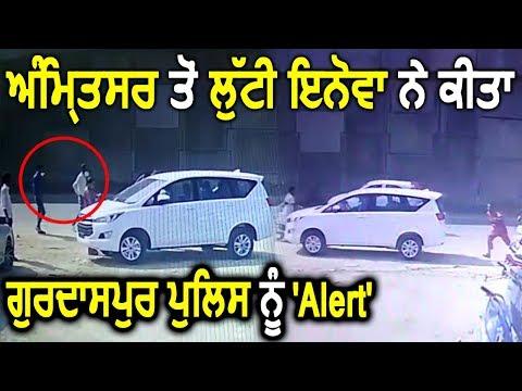 Amritsar से लूटी Innova car Batala में छोड़कर भागे लूटेरे