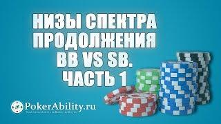Покер обучение | Низы спектра продолжения BB vs SB. Часть 1