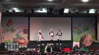 Publication Date: 2016-03-06 | Video Title: 第九屆濕地劇場 — 說故事比賽 小學組冠軍