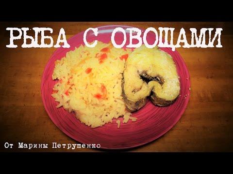 Рис и рыба одновременно в мультиварке