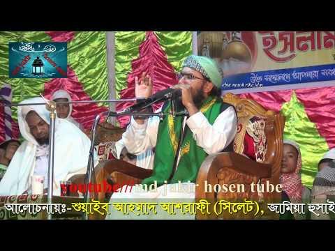 Shoaeb ahmed ashrafi azan bangladeshi, Beautiful Azan ,শুনলেই দিল ঠাণ্ডা চমৎকার সুরে আজান