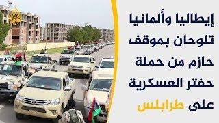 ما وراء الخبر- حفتر يتجرع الهزيمة وحيدا في طرابلس 🇱🇾