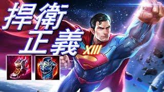 傳說對決 | 超人 Superman!尚未推出,超神超好玩!兩眼一瞪就能搞定DC小丑的超級英雄