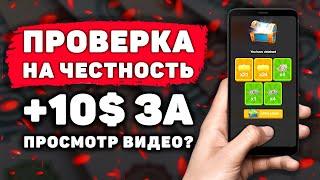 ВИДЕО Заработок на Телефоне Без Вложений 2020. Как Заработать Деньги с Телефона в Интернете?