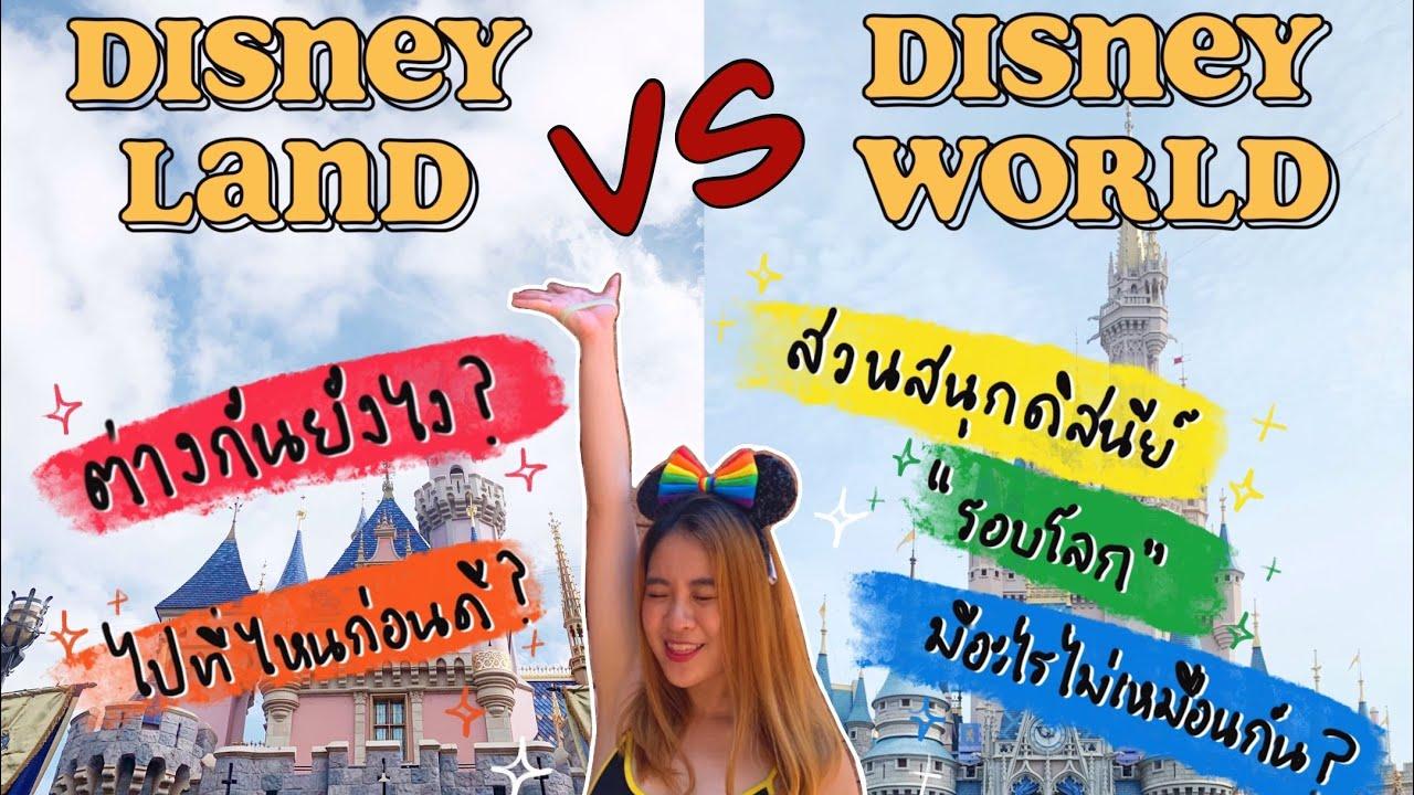 สวนสนุกดิสนีย์บนโลกมีกี่ที่กันแน่? Disneyland vs. Disney World? — Arielqueen