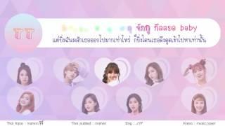 [Karaoke/Thaisub] TWICE (트와이스) - TT (티티) #TNTSUB
