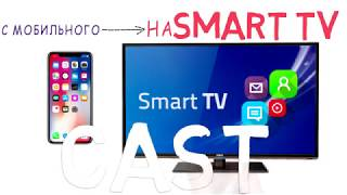 Просмотр онлайн видео с мобильного на Smart TV