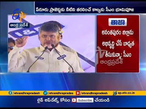 CM Chandrababu Full Speech at Public Meet | Peruru | Anantapur