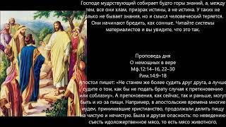 Евангелие дня 7 Июля 2020г