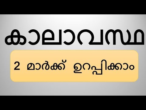 Weather/Climate - Geography - Kerala PSC Coaching