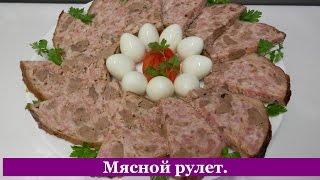 Мясной рулет из фарша рецепт | Закуски на Праздник