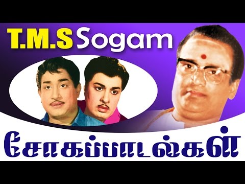 TMS SOGA PAADALGAL | tms sad songs | TMS சோக பாடல்கள்