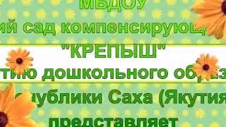 100 летие  Дошкольного образования в Республике Саха (Якутия)
