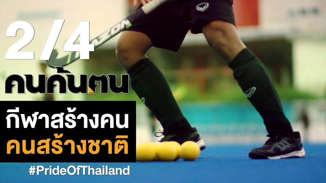 คนค้นฅน : กีฬาสร้างคน คนสร้างชาติ #prideofThailand ช่วงที่ 2/4 (26 ต.ค.61)  - YouTube