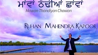 Mawan Thandiya Chawan | Ruhan Mahendra Kapoor |  Mother