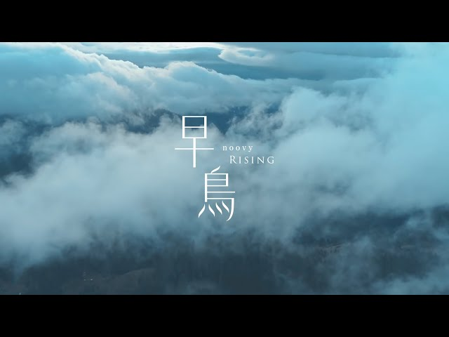 noovy -《早鳥 Rising》Official Music Video