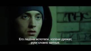 Eminem Lose Yourself русские субтитры