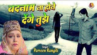 Parveen Rangili की सबसे दर्द भरी गजल - बदनाम ना होने देंगे तुझे   Dard Bhari Ghazal