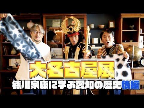 大名古屋展 徳川家康に学ぶ愛知の歴史 BEAMS JAPAN会議 Vol.11 後編