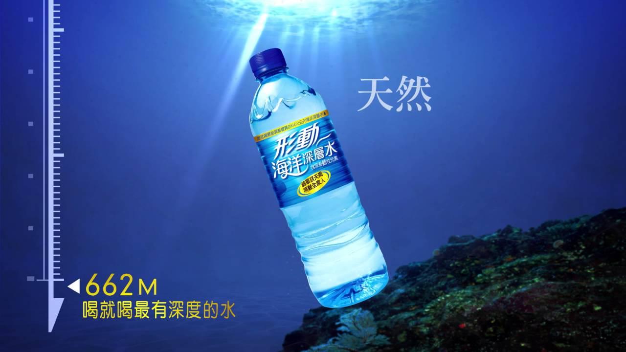 形動海洋深層水【水源篇】 - YouTube