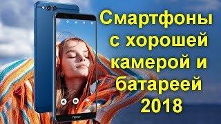 Смартфоны с хорошей камерой и батареей 2018