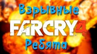 Far Cry 4 - ВЗРЫВНЫЕ РЕБЯТА #2