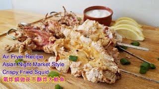 Air Fryer Recipe: Asian Night Market Style Fried Squid 用氣炸鍋做酥炸大魷魚