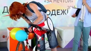 День молодёжи  Велопробег «За мечтой»