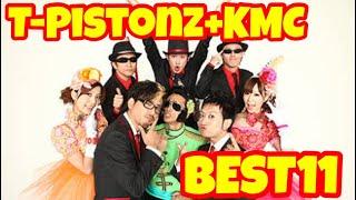 現在休止中のユニットT-Pistonz+KMC(以下TPK)の全楽曲から個人的に気...