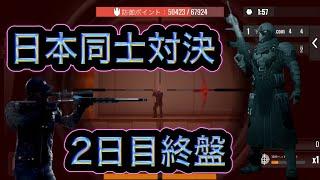 ついに終決。日本同士の対決編!!その2 screenshot 4