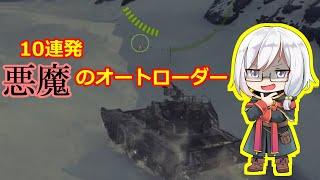 World of Tanks - フランス 悪魔の10連発オートローダー爆誕 [WoT:Steel Hunter] Arlequin