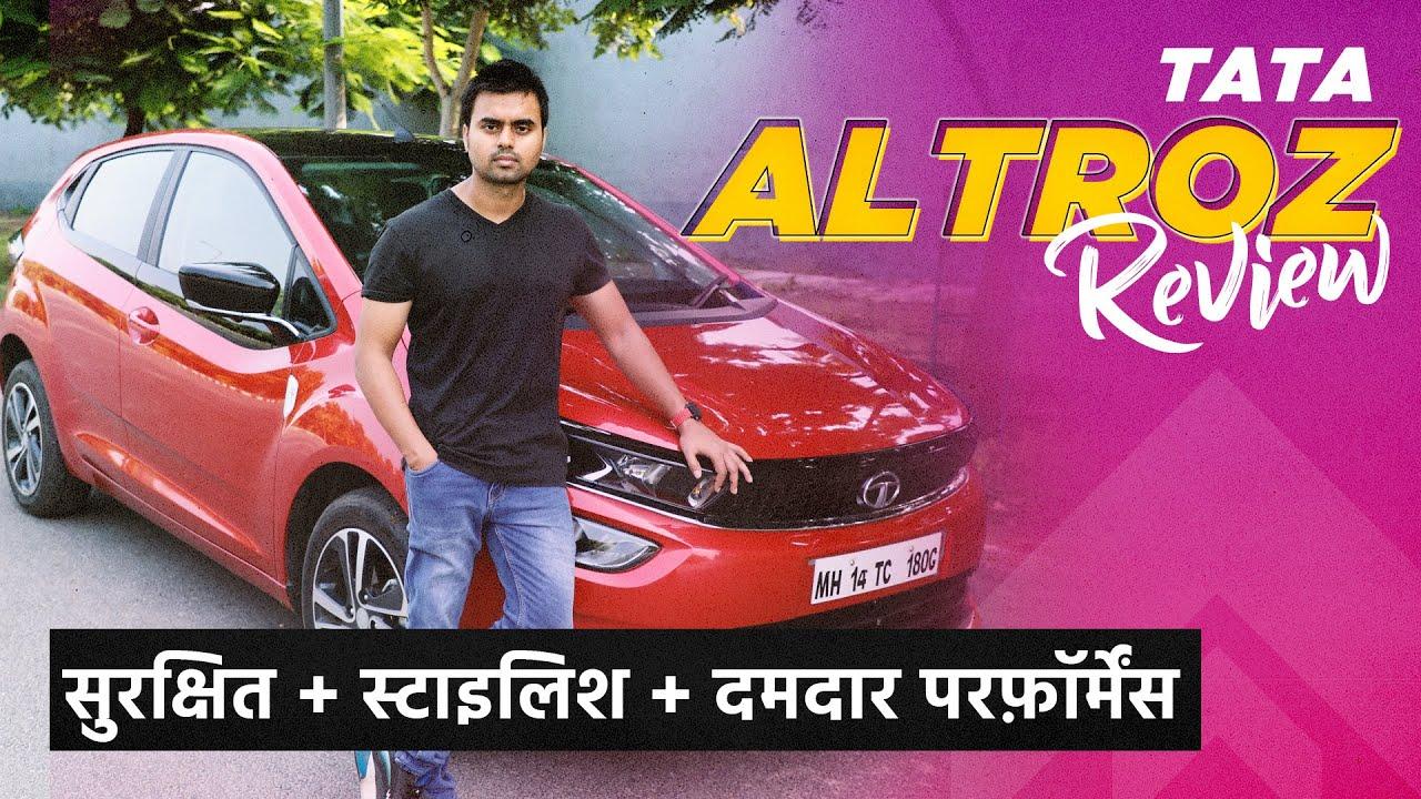 Tata Altroz Review: जानें डीजल इंजन से कितनी है दमदार और कैसी है परफॉर्मेंस- Watch Video
