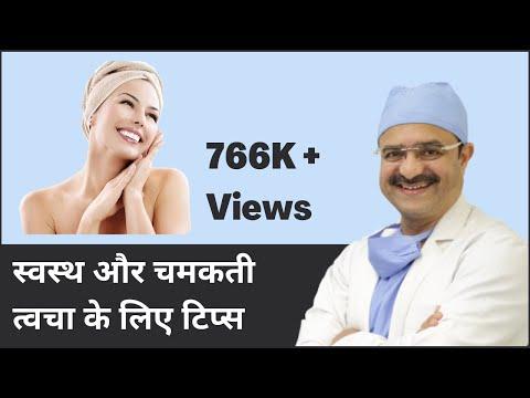 Tips for Glowing Healthy Skin (स्वस्थ और चमकती त्वचा के लिए टिप्स) | ClearSkin, Pune | (In HINDI)