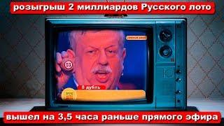 Русское лото 1212 тираж Новогодний миллиард - Дополнение Видео розыгрыша до начала Andquotпрямого эфираandquot